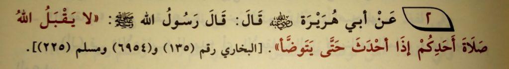 Umdatul Ahkam Hadits No. 2