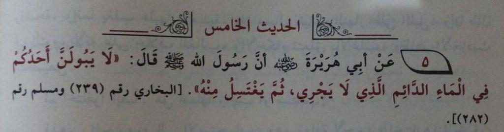 Umdatul Ahkam Hadits No. 5