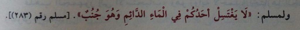 Umdatul Ahkam Hadits No. 5 Riwayat Muslim