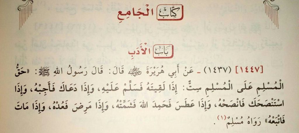 Kitabul Jami' Bab Adab Hadits ke-1