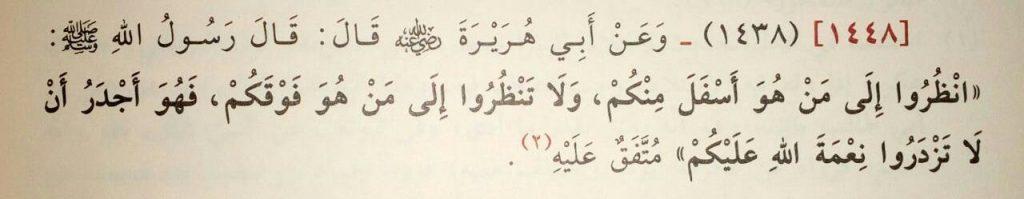 Kitabul Jami' Bab Adab Hadits ke-2