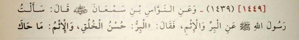 Kitabul Jami' Bab Adab Hadits ke-3
