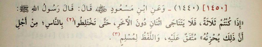 Kitabul Jami' Bab Adab Hadits ke-4