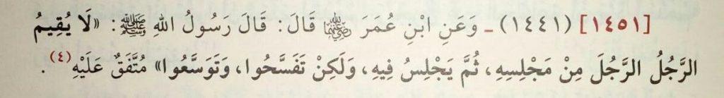 Kitabul Jami' Bab Adab Hadits ke-5
