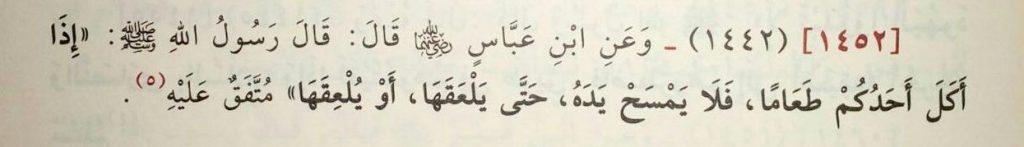 Kitabul Jami' Bab Adab Hadits ke-6