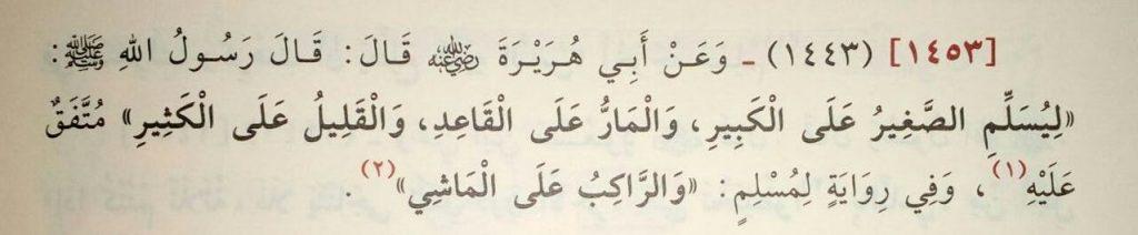 Kitabul Jami' Bab Adab Hadits ke-7