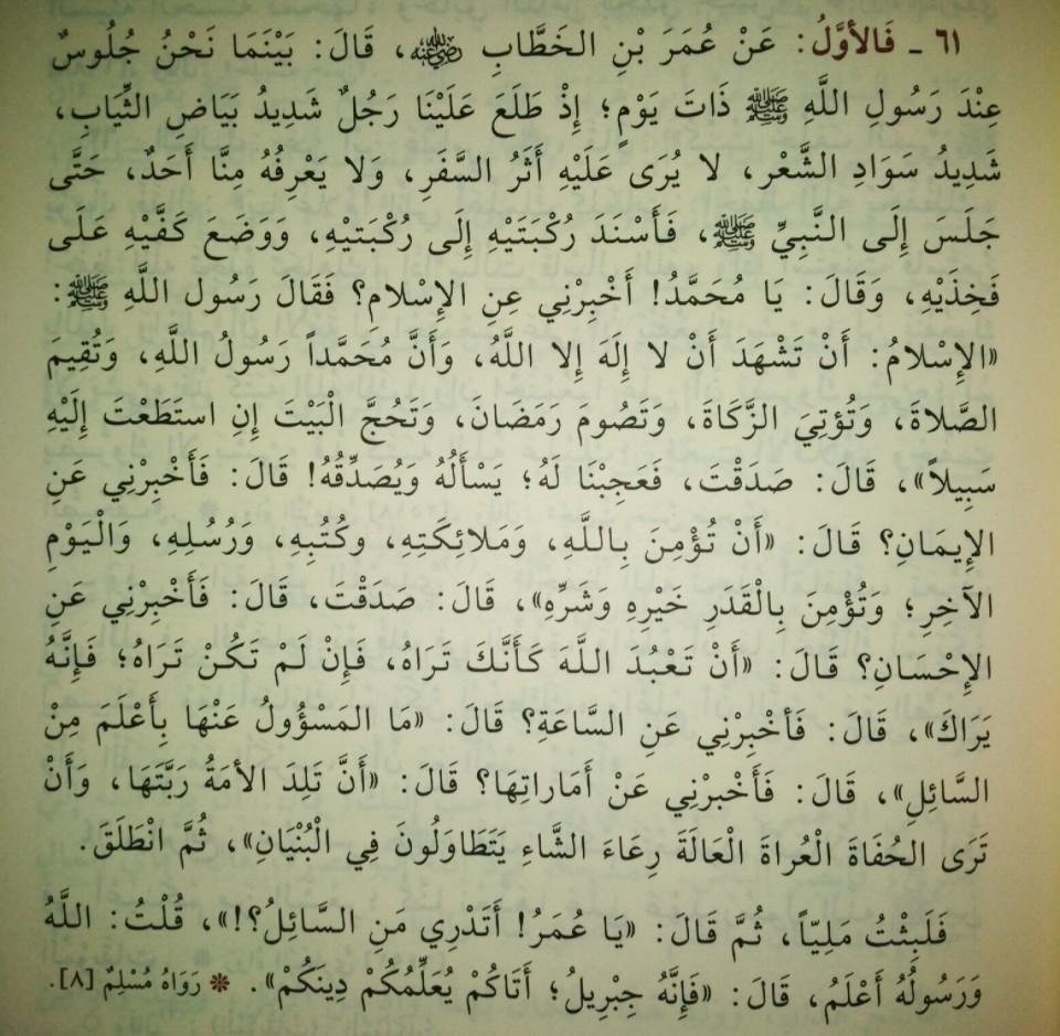 Riyadhush Shalihin Bab 5 Hadits No. 61