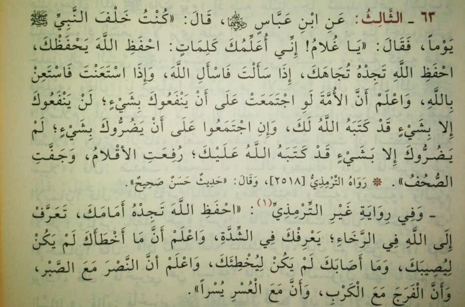 Riyadhush Shalihin Bab 5 Hadits No. 63